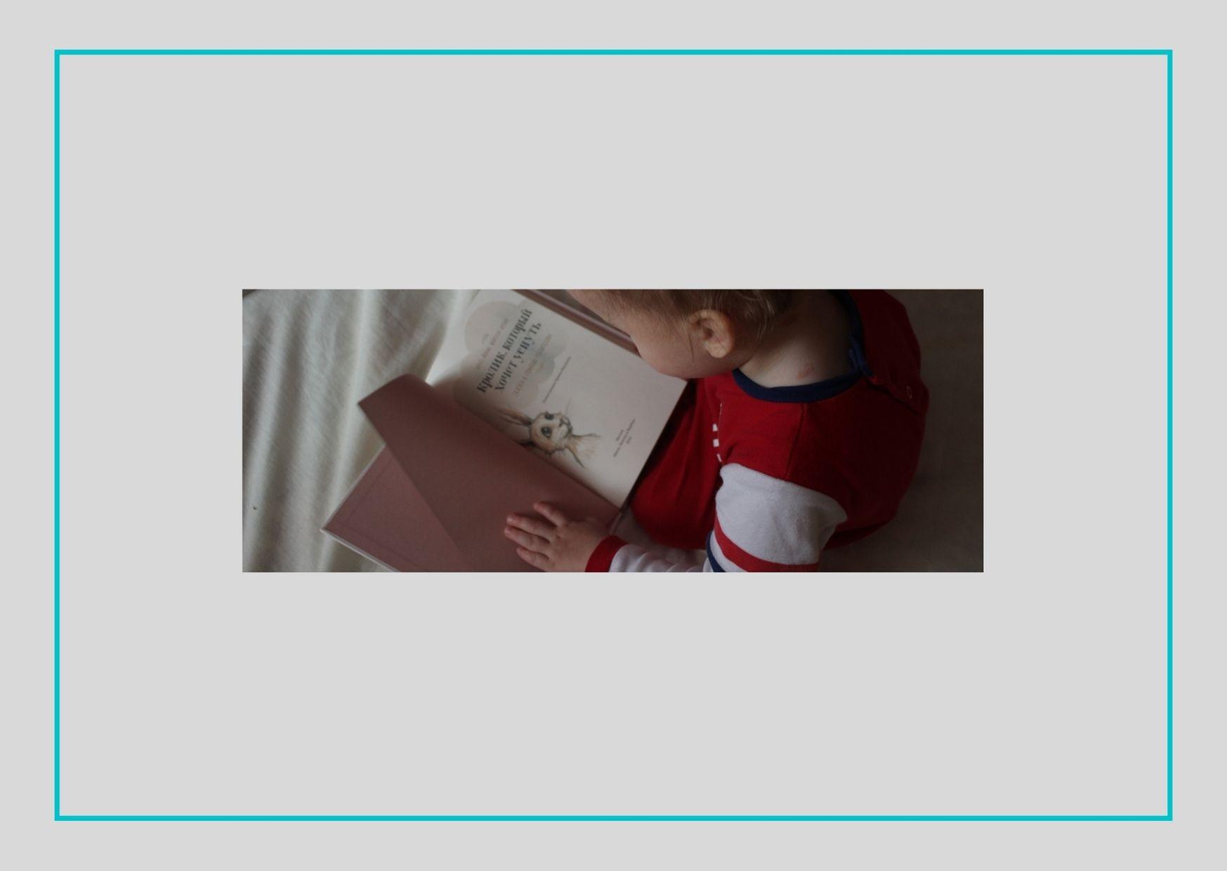 Od kiedy czytać dziecku